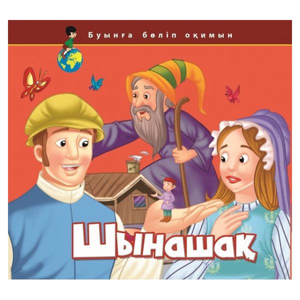 Десткая книга Аруна Шынашақ (Мальчик с пальчик)