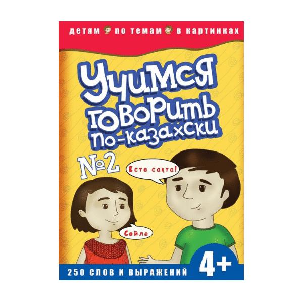 Учимся говорить по-казахски №2 (Аруна)