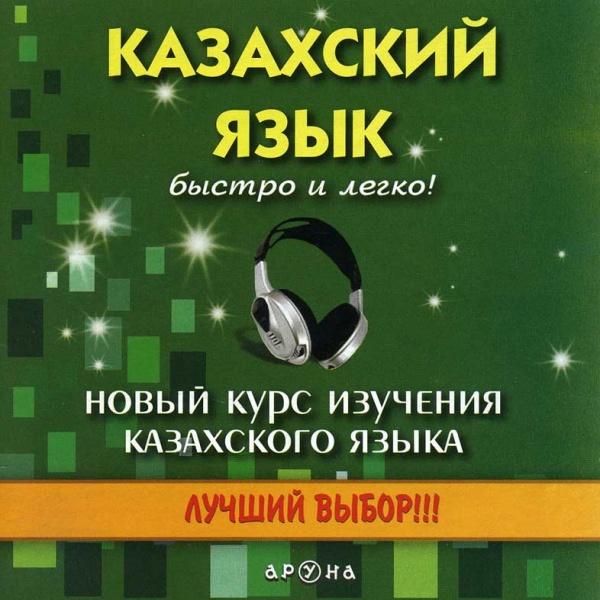 """Детский CD-диск Аруна """"Казахский язык быстро и легко"""""""