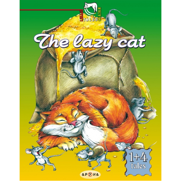 Детская книга Аруна The lazy cat