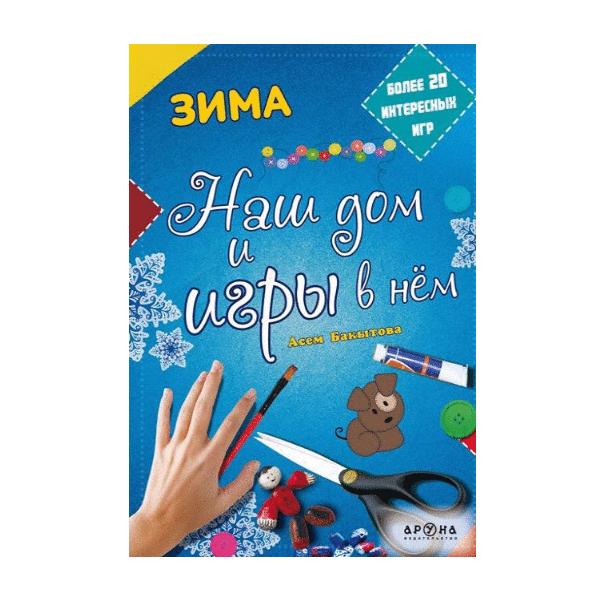 Наш дом и игры в нем - Зима (Аруна)