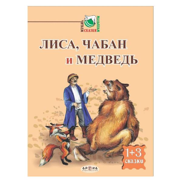 Лиса, чабан  и медведь