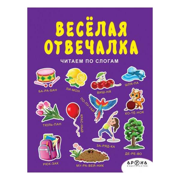 Книга Аруна Веселая отвечалка 2+ (2-е издание 2018)