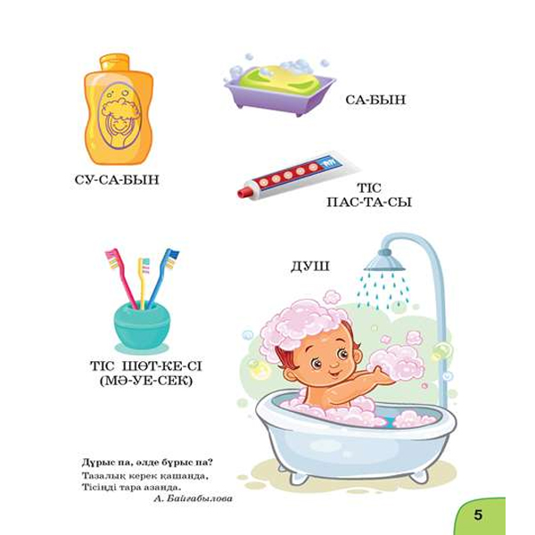 Детская книга Аруна 2+ Көңілді жауапқұмар (2-е издание 2018)