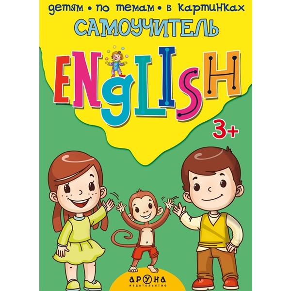 Детская книга Аруна 3+ Самоучитель English