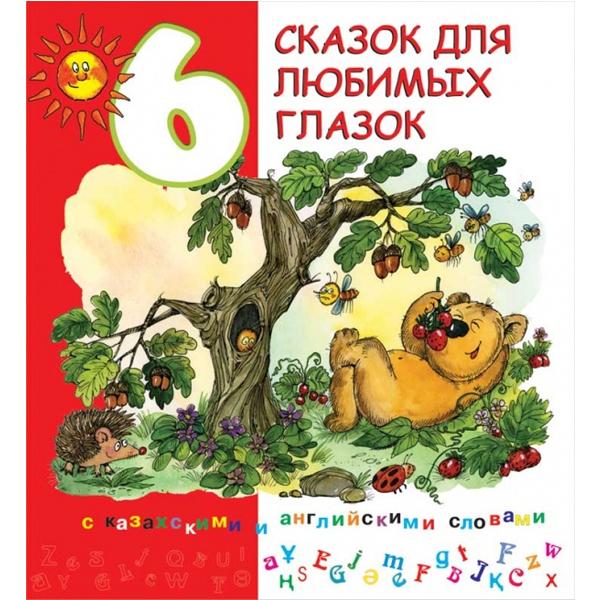 Детская книга Аруна 6 сказок для любимых глазок