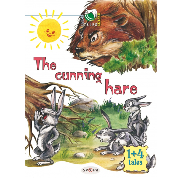 Детская книга Аруна The cunning hare