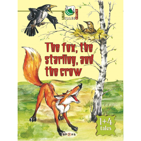 Детская книга Аруна The fox, the starling and the crow