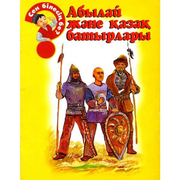 Детская книга Аруна Абылай және қазақ батырлары