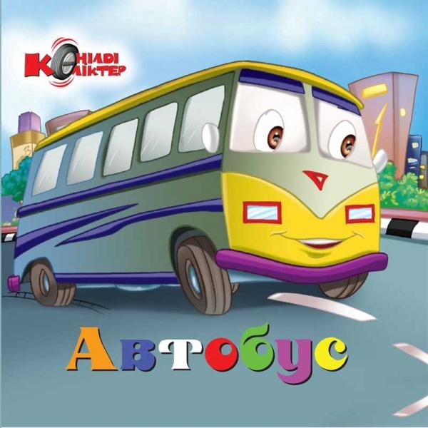 Детская книга Аруна Автобус