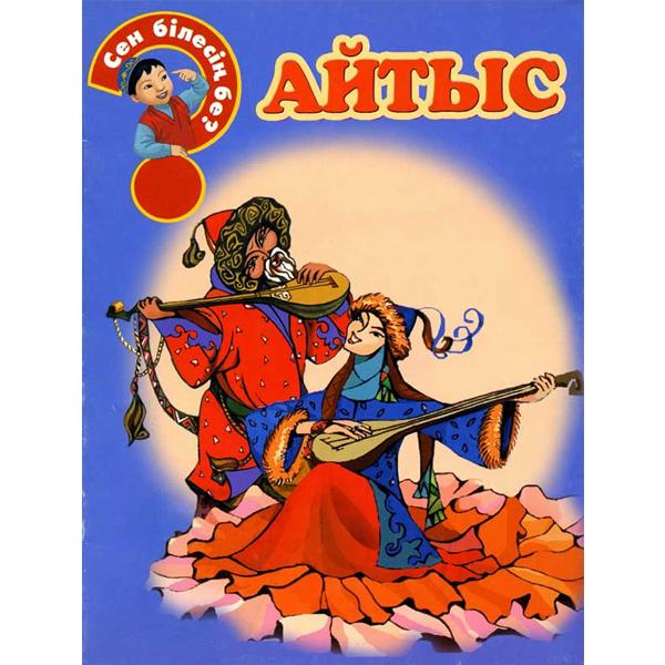 Детская книга Аруна Айтыс