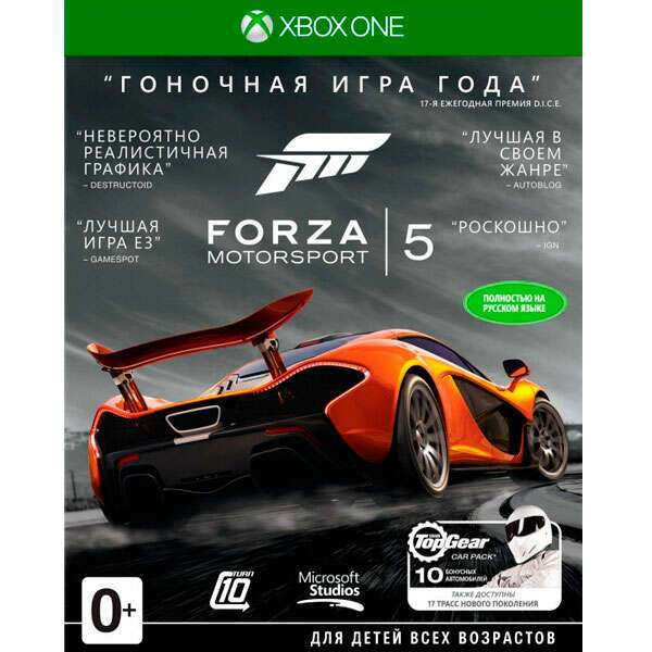 Игра X-Box One Forza Motorsport 5 GOTY Русская Версия