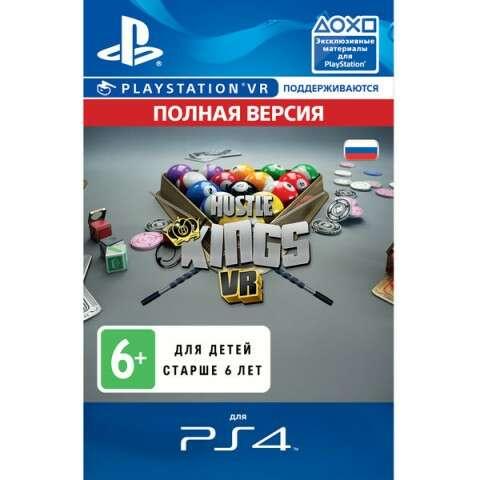 Игра для консоли PS4  Hustle Kings