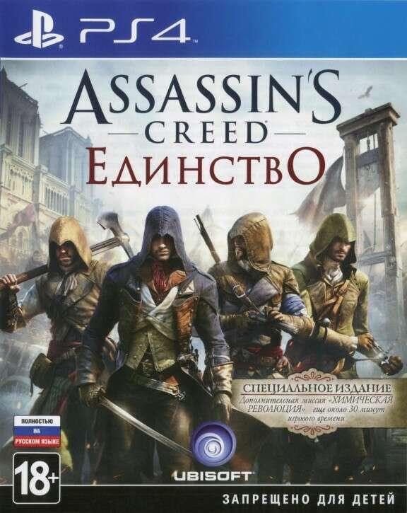 Игра для консоли PS4 Assassin's Creed 5 Unity/Единство (RUS)