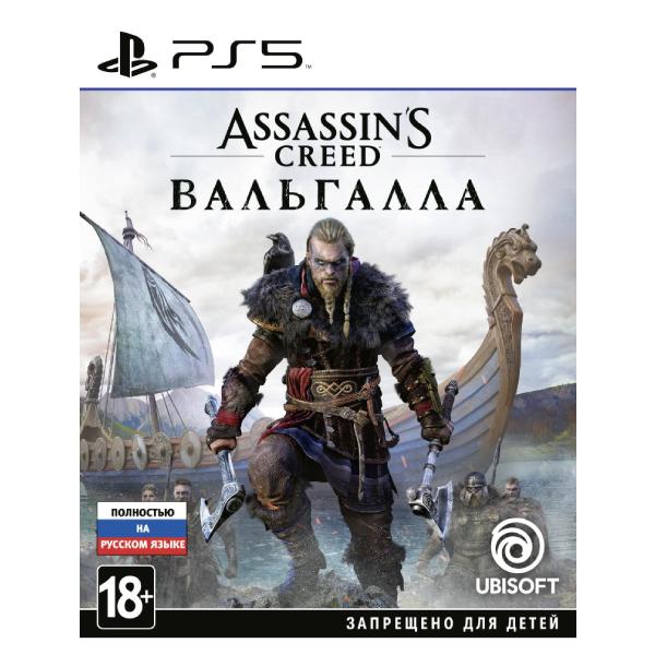 Игра для консоли PlayStation 5 Assassin's Creed Valhalla