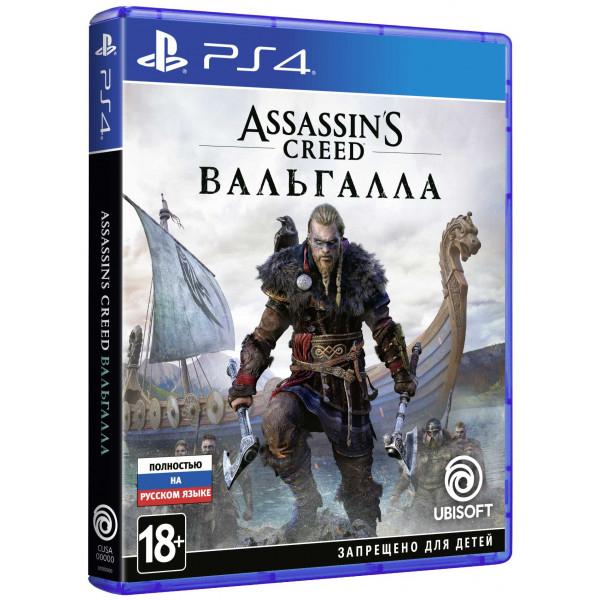 Игра для консоли Sony PS4 Assassin's Creed Valhalla