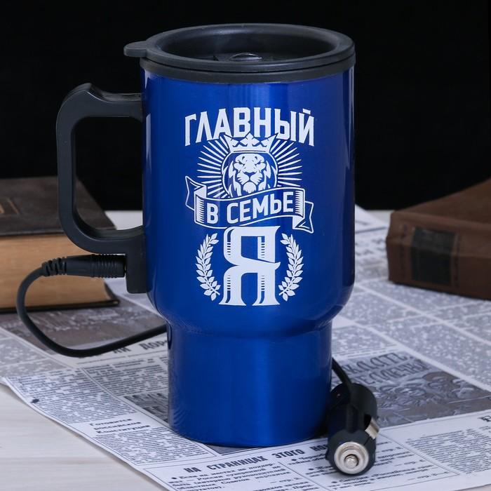 """Термокружка в прикуриватель """"Главный в семье"""", 450 мл"""
