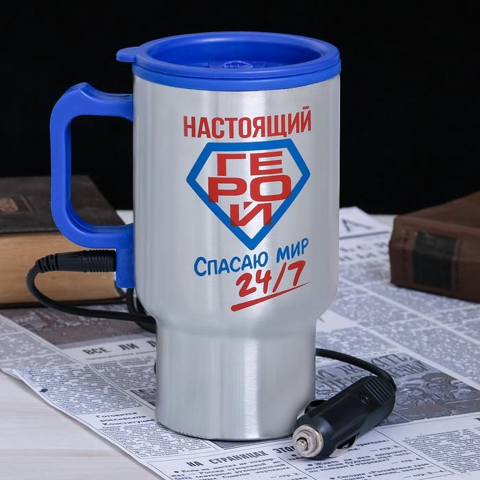 """Термокружка в прикуриватель """"Настоящий герой"""", 450 мл"""