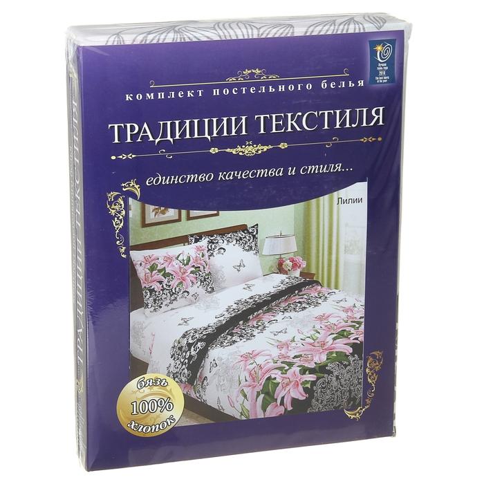 """Постельное бельё 1,5сп""""Традиция: Лилии"""", 147х217 см, 150х220 см, 70х70 см - 2 шт"""