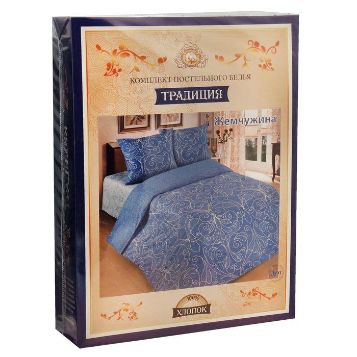 """Постельное бельё 1,5сп""""Традиция: Жемчужина"""", цвет голубой, 147х217 см, 150х220 см, 70х70 см - 2 шт"""