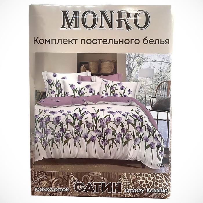 Постельное бельё Monro Евро, 200х210 см, 200х210 см, 70х70 см 2 шт. сатин