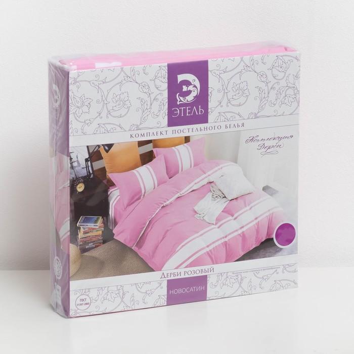 "Постельное бельё ""Этель"" дуэт Дерби (розовый) 150х210 см - 2 шт, 220х240 см, 50х70 ± 3 см - 2 шт., новосатин"