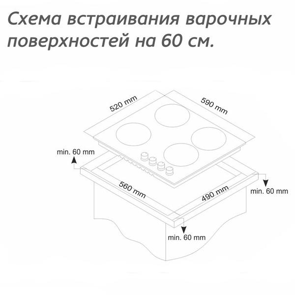 Газовая варочная поверхность Simfer H60Q40W411