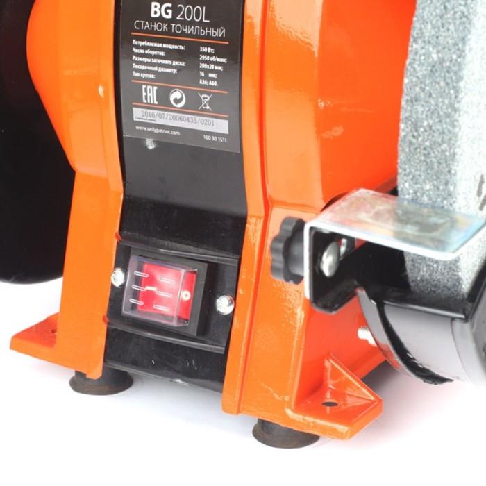 Станок точильный PATRIOT BG200L, 350 Вт, диски 200х16х12.7 мм, адаптер на 32 мм, подсветка