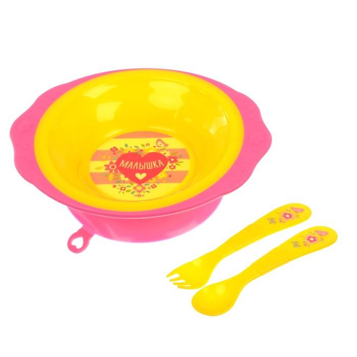 Набор детской посуды «Малышка», 3 предмета: тарелка на присоске 250 мл, ложка, вилка, от 5 мес.