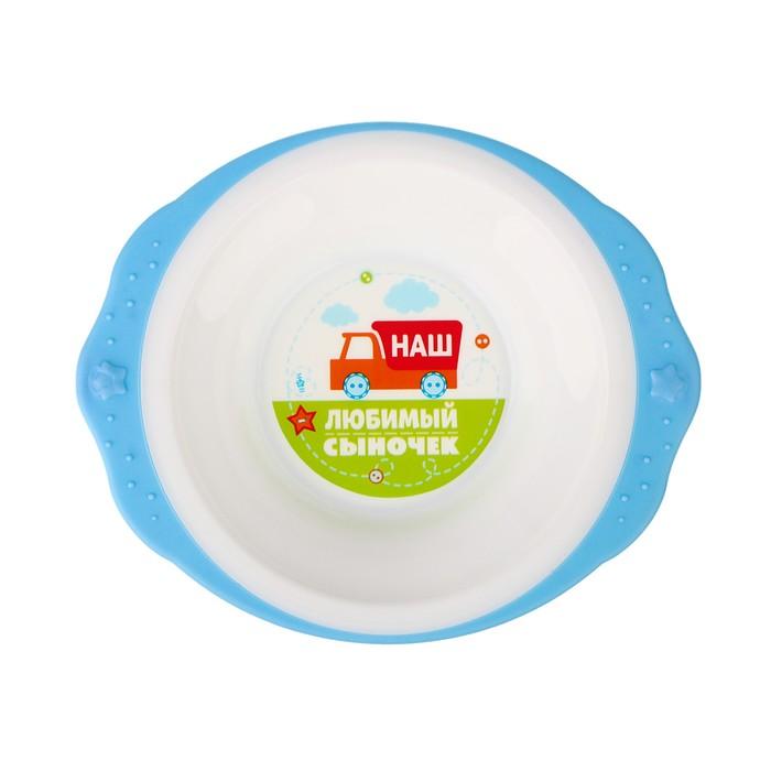 Набор детской посуды «Сыночек», 3 предмета: тарелка на присоске 250 мл, ложка, вилка, от 5 мес.