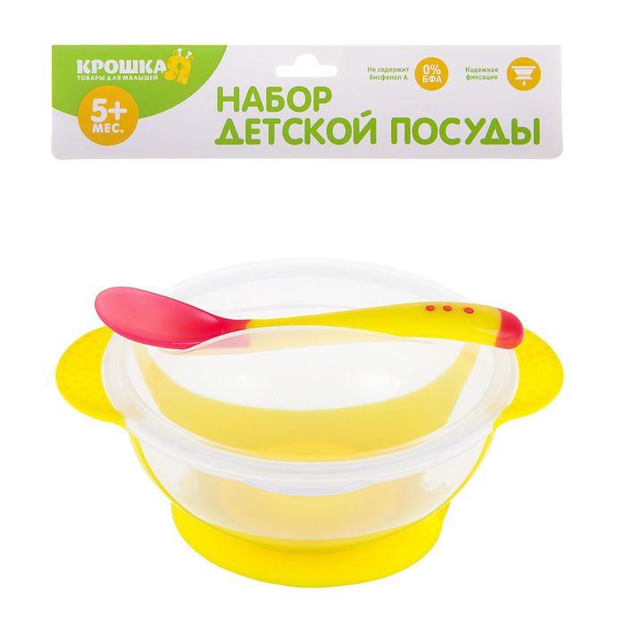 Набор для кормления, 3 предмета: миска 350 мл на присоске, крышка, ложка, цвет жёлтый