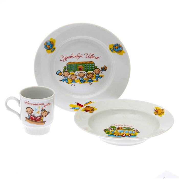"""Набор посуды """"Здравствуй, школа"""", 3 предмета: тарелка малая 20 см, тарелка глубокая 20 см, кружка 210 мл"""