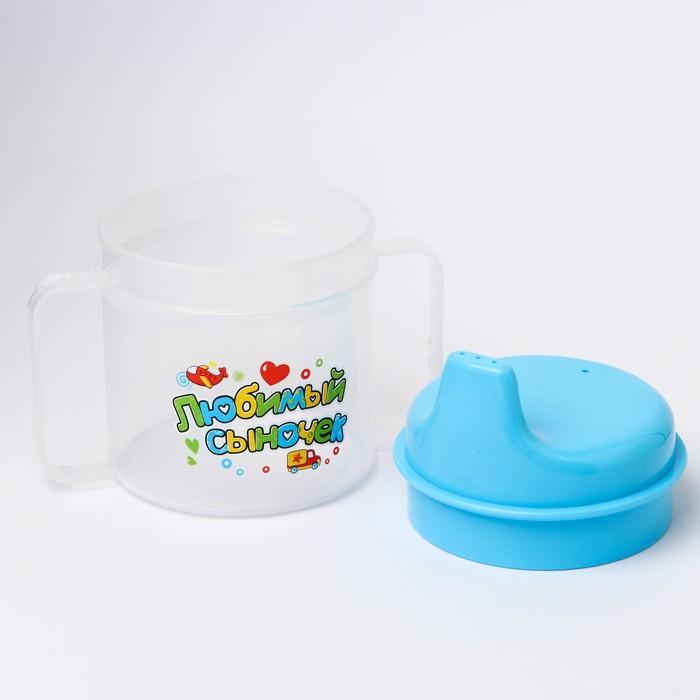 Набор детской посуды «Любимый сыночек», 4 предмета: тарелка на присоске 200 мл, поильник 150 мл, ложка, вилка, от 5 мес.