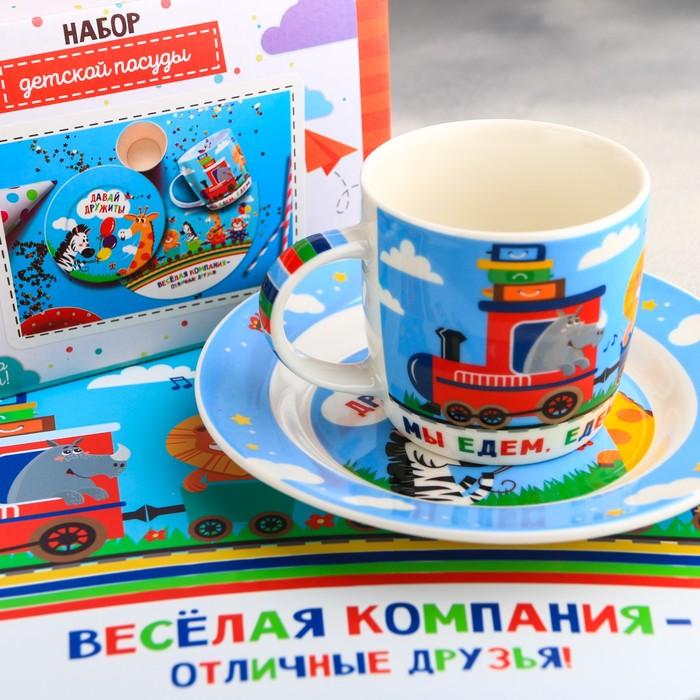 """Набор детской посуды """"Весёлый поезд"""", кружка 250 мл, тарелка 17,5 см, салфетка 22 х 35 см"""