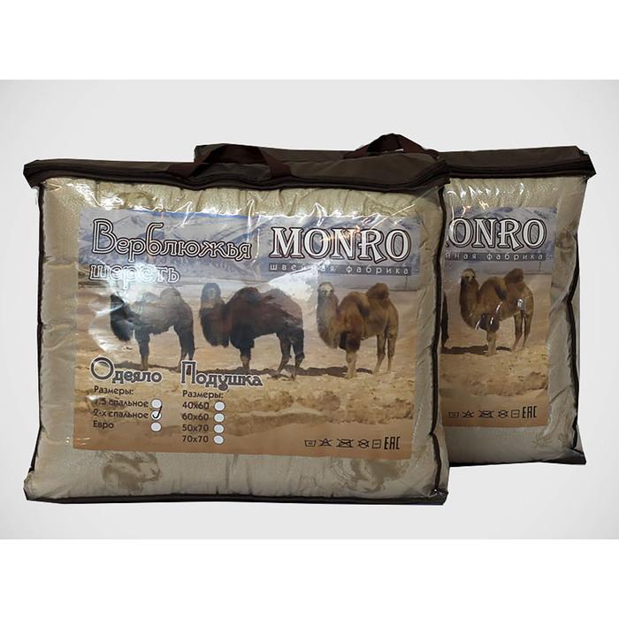 Одеяло Верблюжья шерсть 140х205 см 300 гр, пэ, чемодан
