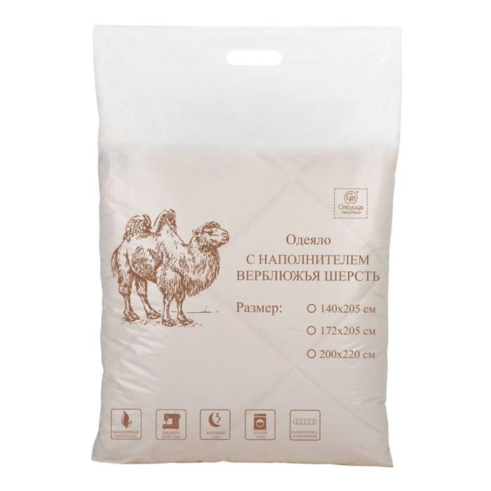 Одеяло стёганое «Верблюжья шерсть», 172х205 см, чехол полиэстер, наполнитель верблюжья шерсть/полиэстер (230 г/м2)