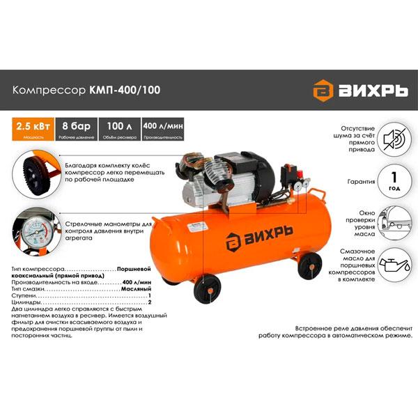 Воздушный компрессор Вихрь КМП-400/100