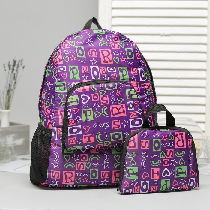 Рюкзак складной, отдел на молнии, наружный карман, 2 боковые сетки, цвет фиолетовый