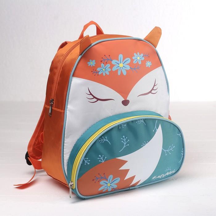 Рюкзак детский «Лисичка», цвет оранжевый