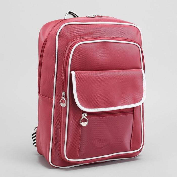 Рюкзак молодёжный, отдел на молнии, 3 наружных кармана, цвет розовый