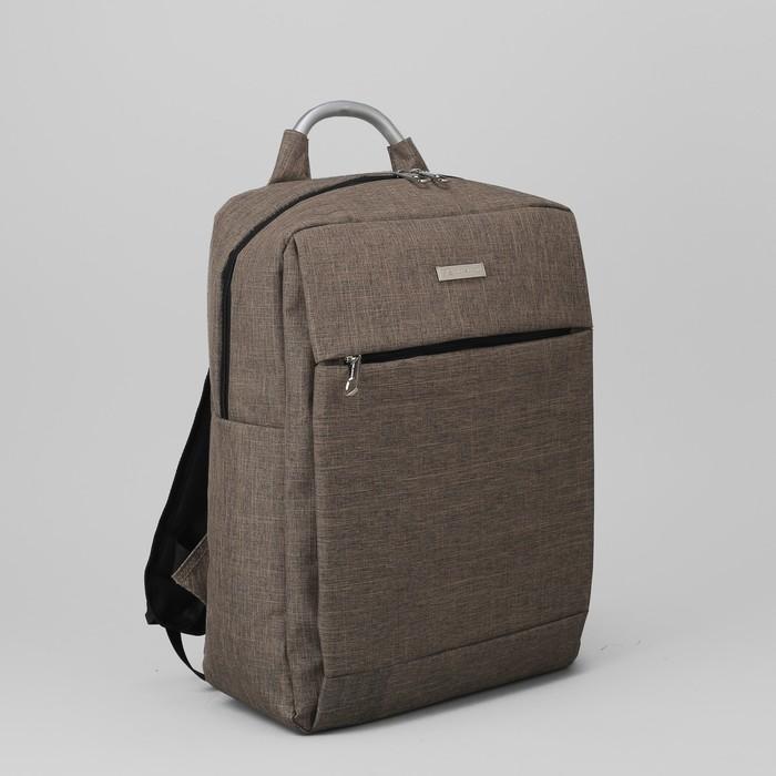 Рюкзак молодёжный, классический, отдел на молнии, наружный карман, цвет бежевый