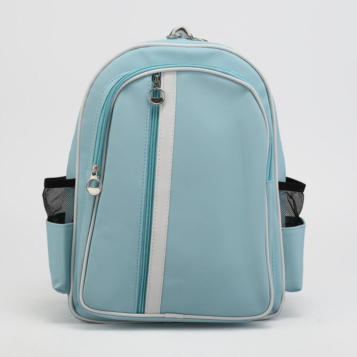 Рюкзак молодёжный, отдел на молнии, 3 наружных кармана, цвет голубой