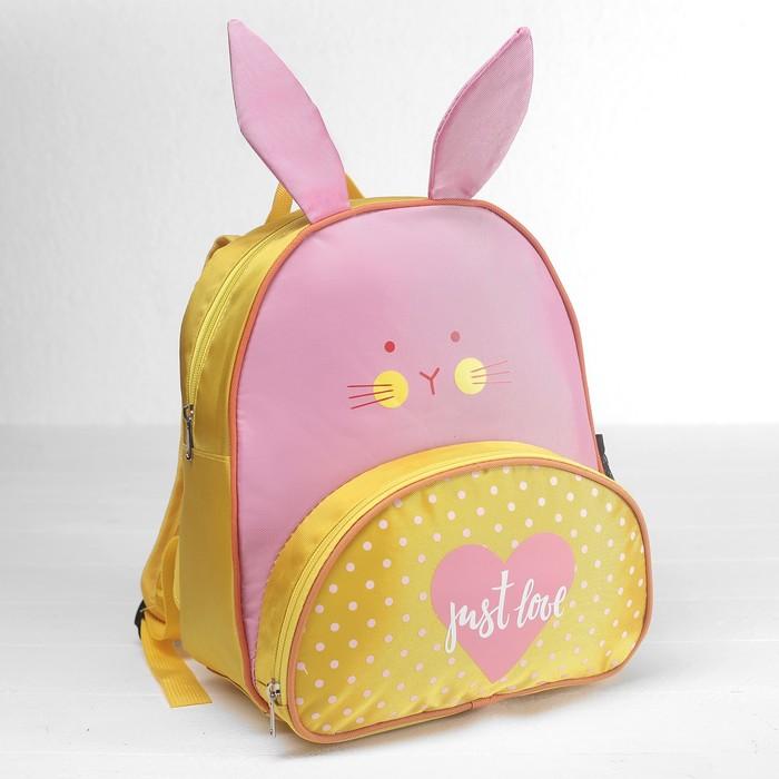 Рюкзак детский «Зайка», цвет жёлтый