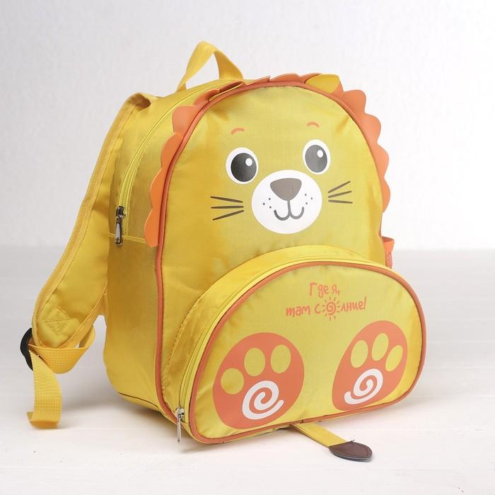 Рюкзак детский «Левушка», цвет жёлтый