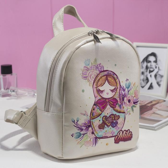 Рюкзак молодёжный, отдел на молнии, цвет бежевый