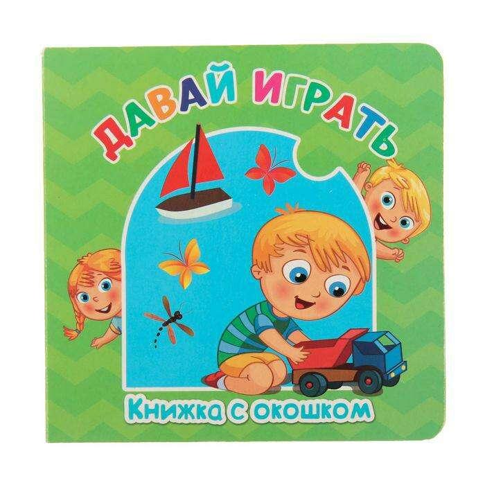 Книжка картонная с окошком «Играем вместе», 12,7 х 12,7 см, 12 стр.