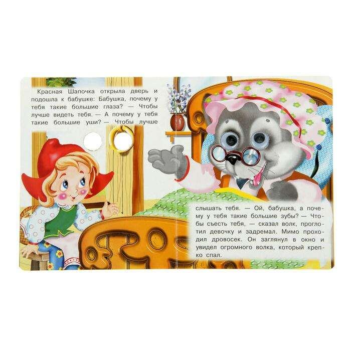 Книжка с глазками «Красная шапочка»