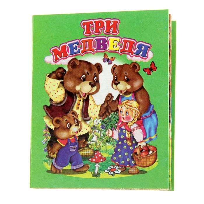 Книжка-картонка (80*95) Три медведя