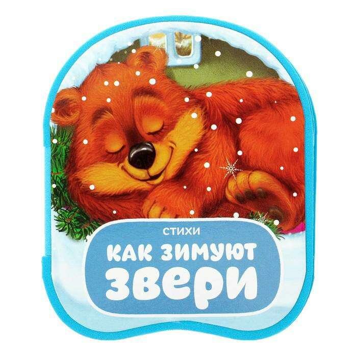 Книжка-гармошка «Как зимуют звери», EVA, 11 × 54 см