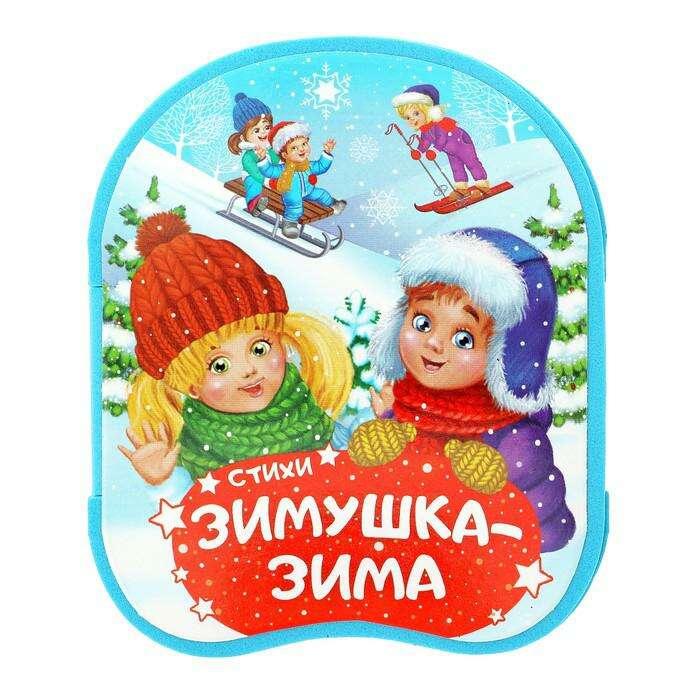 Книжка-гармошка EVA «Зимушка- зима» в стихах, 11 х 54 см